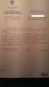 письмо из аппарата Президента