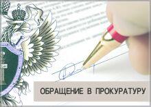 obrashenie_v_prokuraturu