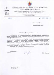 Ответ депутата Киселевой М.Е. на обращение об отклонении поправок о смене этажности застройки