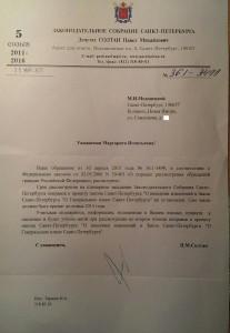 Ответ депутата Солтан П.М. на обращение с просьбой отконить поправку о смене этажности застройки НИ