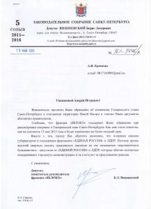 Ответ депутата Бориса Вишневского на обращение с просьбой отконить поправку о смене этажности застройки НИ